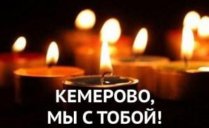 kemerovo-my-s-toboj2_750_auto_5_80